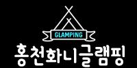 홍천화니글램핑 Logo